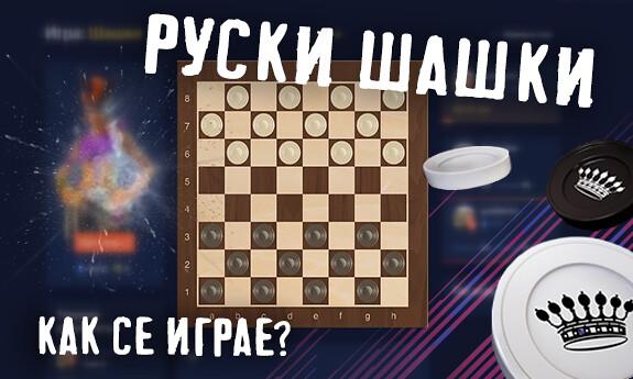 Руски шашки