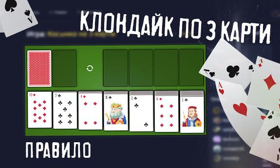 Клондайк по 3 карти