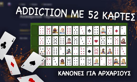 Addiction με 52 κάρτες