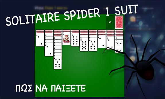 Spider 1 suit