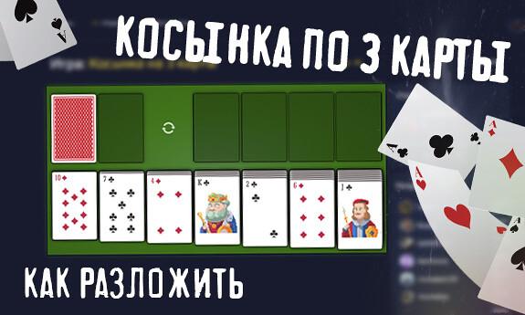 Косынка на 3 карты