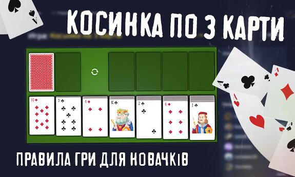 Косинка по 3 карти