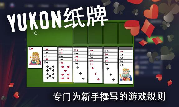 YUKON纸牌